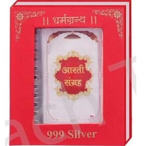 Pure silver sampurn aarti sangrah