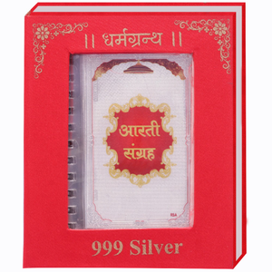 999 silver aarti sangrah
