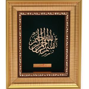 999 gold bismillah frame