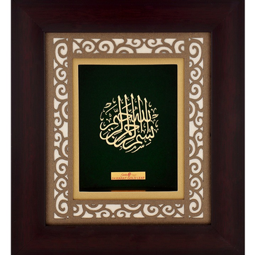 22K Gold Plated Bismillah Photo Frame AJ-01