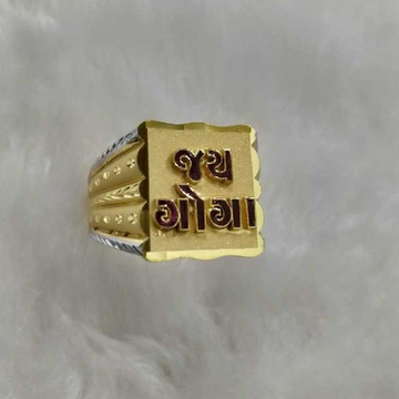 Gold God Named Ring