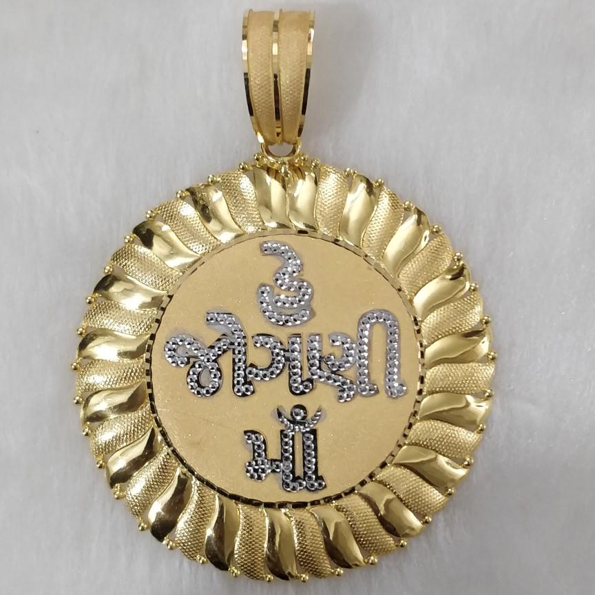 916 Gold God Named Pendant