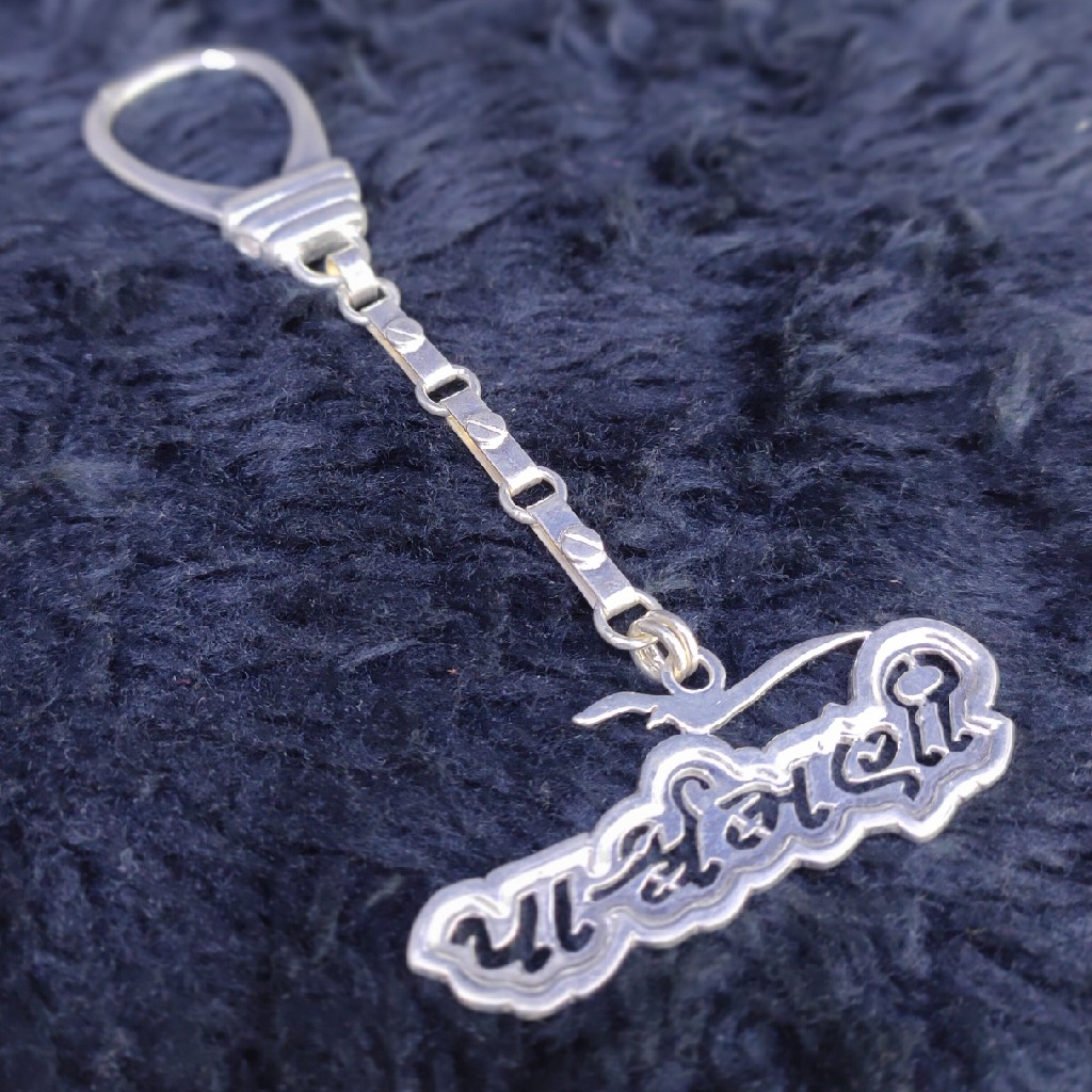 Silver Carving Name Keychain SKY-77